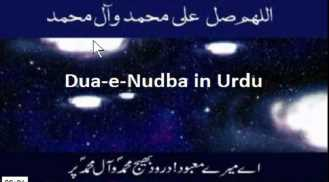 dua-e-nudba-in-urdu