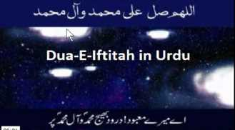 dua-e-iftitah-in-urdu