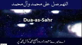 dua-as-sahr-in-urdu