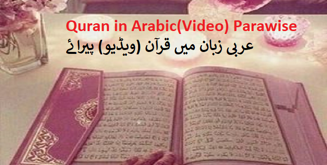 Quran-in-ArabicVideo-Parawise