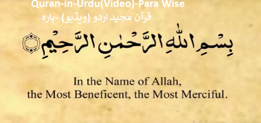 Quran-in-UrduVideo-Para-Wise